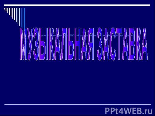 Лекции Уренгой, Надым\презентации ЛИТЕРАТУРА\Тургенев\музыкальное оформление\Bethoven_Lunnaya_Sonata.wma