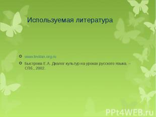 www.levitan.org.ru www.levitan.org.ru Быстрова Е.А. Диалог культур на уроках рус