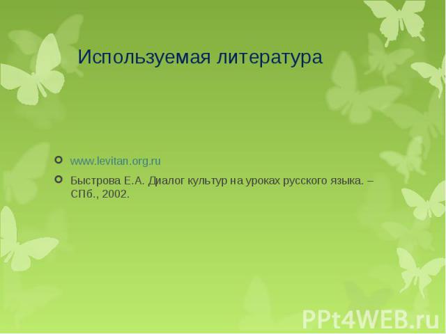 www.levitan.org.ru www.levitan.org.ru Быстрова Е.А. Диалог культур на уроках русского языка. – СПб., 2002.