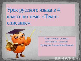 Урок русского языка в 4 классе по теме: «Текст- описание». Подготовила учитель н