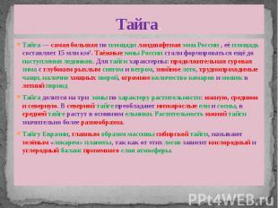 Тайга. Тайга— самая большая по площади ландшафтная зона России , её площад