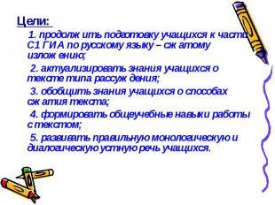 Цели: Цели: 1. продолжить подготовку учащихся к части С1 ГИА по русскому языку –