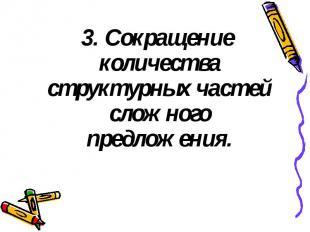 3. Сокращение количества структурных частей сложного предложения. 3. Сокращение