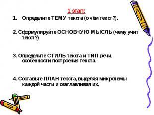 1 этап: 1 этап: ОпределитеТЕМУ текста (о чём текст?). 2. Сформулируйте&nbs