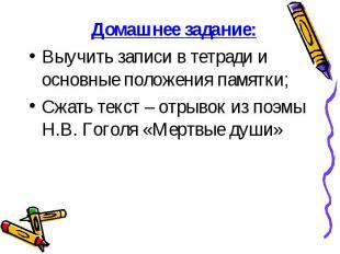 Домашнее задание: Домашнее задание: Выучить записи в тетради и основные положени
