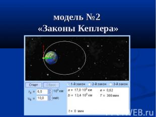 модель №2 «Законы Кеплера»