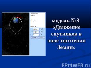 модель №3 «Движение спутников в поле тяготения Земли»