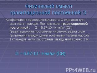 Физический смысл гравитационной постоянной G Коэффициент пропорциональности G од