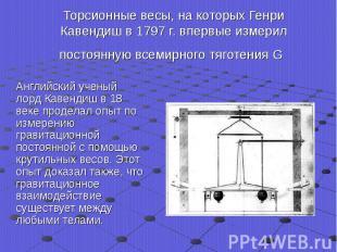 Торсионные весы, на которых Генри Кавендиш в 1797 г. впервые измерил постоянную