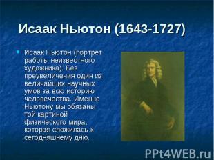 Исаак Ньютон (1643-1727) Исаак Ньютон (портрет работы неизвестного художника). Б