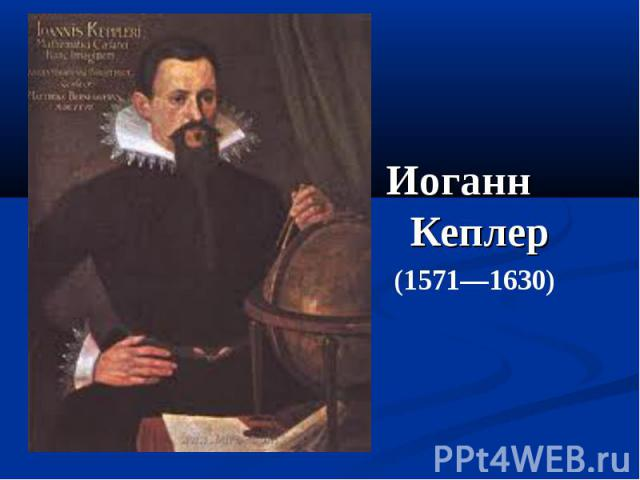 Иоганн Кеплер (1571—1630)