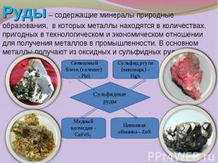 Руды – содержащие минералы природные образования, в которых металлы находятся в