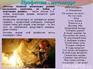 «Металлург», «Металлург», Л. Татьяничева Я в космос не летал... Но эта сталь — М