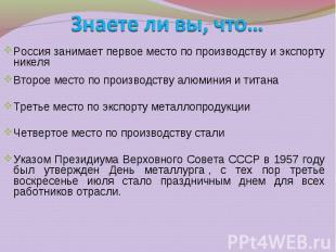 Указом Президиума Верховного Совета СССР в 1957 году был утвержден День металлур