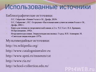 Библиографические источники: Библиографические источники: О.С. Габриэлян «Химия
