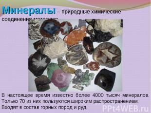 Минералы – природные химические соединения металлов. Минералы – природные химиче