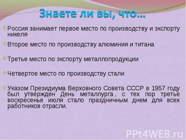 Указом Президиума Верховного Совета СССР в 1957 году был утвержден День металлурга, с тех пор третье воскресенье июля стало праздничным днем для всех работников отрасли. Указом Президиума Верховного Совета СССР в 1957 году был утвержден День м…
