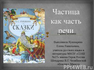 Выполнила Кушнарева Елена Равильевна, учитель русского языка и литературы МКОУ «