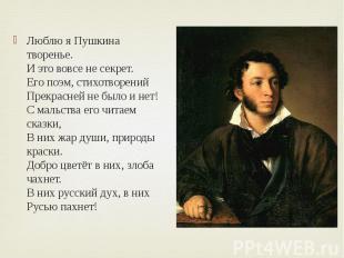 Люблю я Пушкина творенье. И это вовсе не секрет. Его поэм, стихотвор