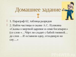 Домашнее задание 1. Параграф 62, таблица разрядов 2. Найти частицы в сказке А.С.