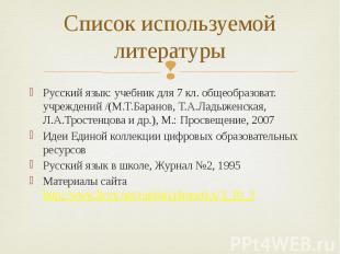 Список используемой литературы Русский язык: учебник для 7 кл. общеобразоват. уч