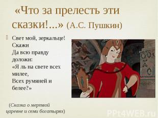 «Что за прелесть эти сказки!...» (А.С. Пушкин) Свет мой, зеркальце! Скажи