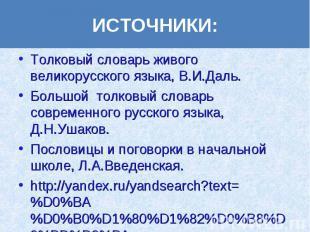 Толковый словарь живого великорусского языка, В.И.Даль. Толковый словарь живого