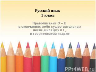 Русский язык 3 класс Правописание О – Е в окончаниях имён существительных после