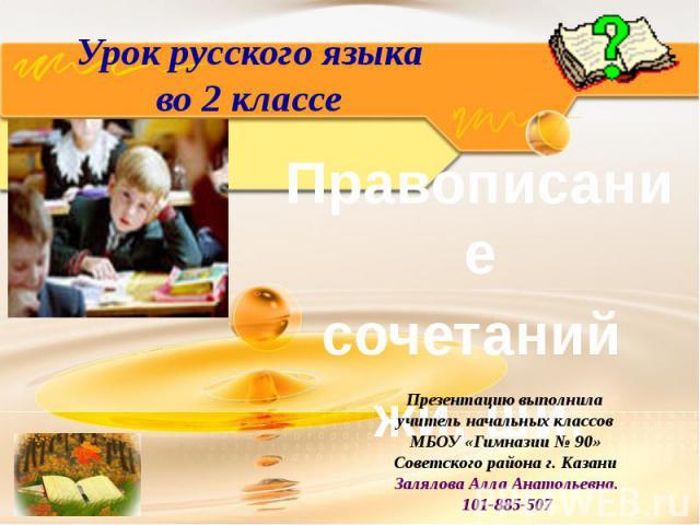 Урок русского языка во 2 классе Правописание сочетаний жи, ши.