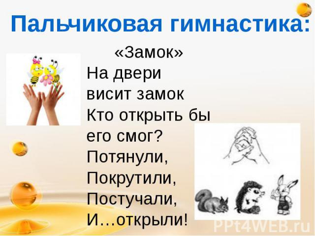 Пальчиковая гимнастика: