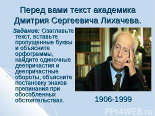 Перед вами текст академика Дмитрия Сергеевича Лихачева. Задание: Озаглавьте текс