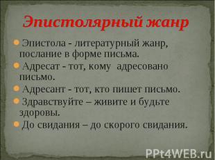 Эпистола - литературный жанр, послание в форме письма. Эпистола - литературный ж