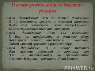Ольга Леонидовна! Вам за давней давностью И не вспомнить неслуха с челочкой торч