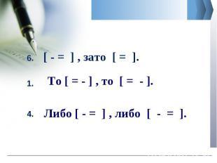 6. [ - = ] , зато [ = ]. 6. [ - = ] , зато [ = ]. 1. 4.