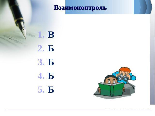 В В Б Б Б Б