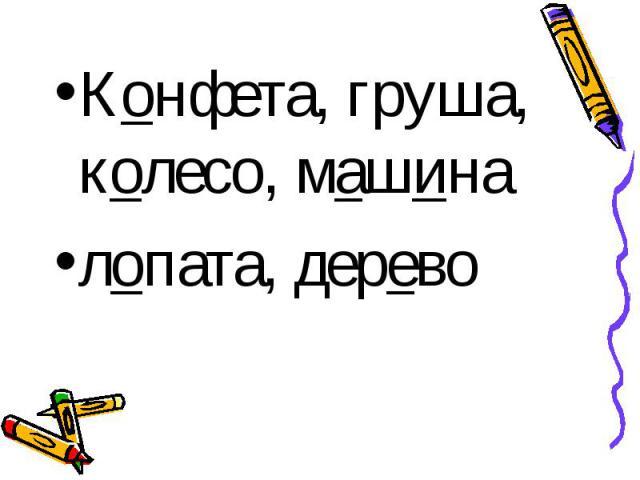 Конфета, груша, колесо, машина Конфета, груша, колесо, машина лопата, дерево