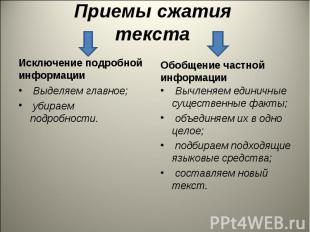 Исключение подробной информации Исключение подробной информации