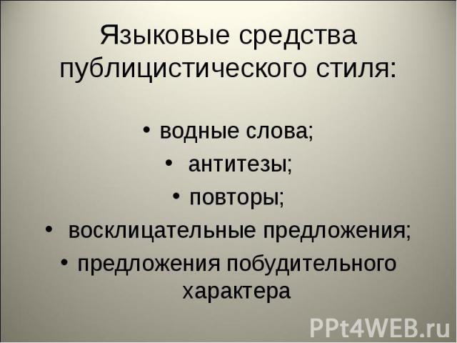 водные слова; антитезы; повторы; восклицательные предложения; предложения побудительного характера