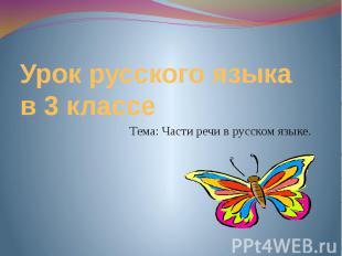 Урок русского языка в 3 классе Тема: Части речи в русском языке.