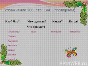 Упражнение 206, стр. 144 (проверяем) Кто? Что? Что сделала? Какая? Когда? Что сд