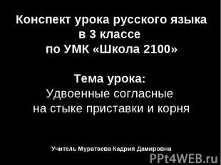 Конспект урока русского языка в 3 классе по УМК «Школа 2100» Тема урока: Удвоенн