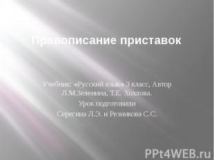 Правописание приставок Учебник: «Русский язык» 3 класс, Автор Л.М.Зеленина, Т.Е.