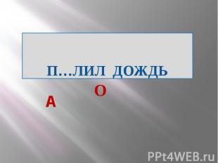 П…ЛИЛ ДОЖДЬ А