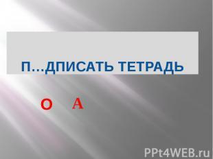 П…ДПИСАТЬ ТЕТРАДЬ О