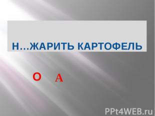 Н…ЖАРИТЬ КАРТОФЕЛЬ О