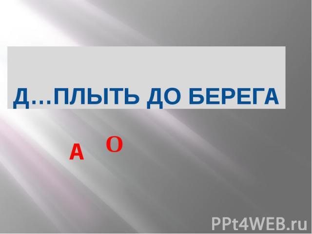 Д…ПЛЫТЬ ДО БЕРЕГА А