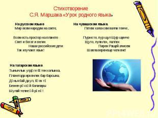 На русском языке На чувашском языке. Мир всем народам на свете, Петем халохсем в