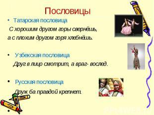 Татарская пословица Татарская пословица С хорошим другом горы свернёшь, а с плох