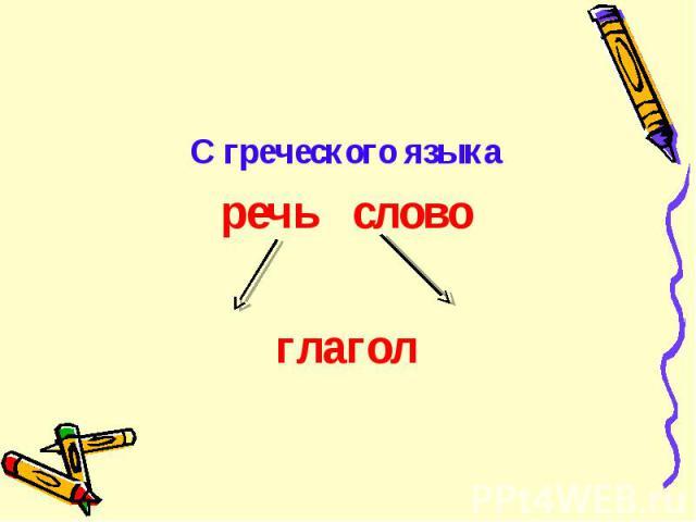 С греческого языка С греческого языка речь слово глагол