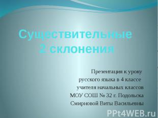 Существительные 2 склонения Презентация к уроку русского языка в 4 классе учител